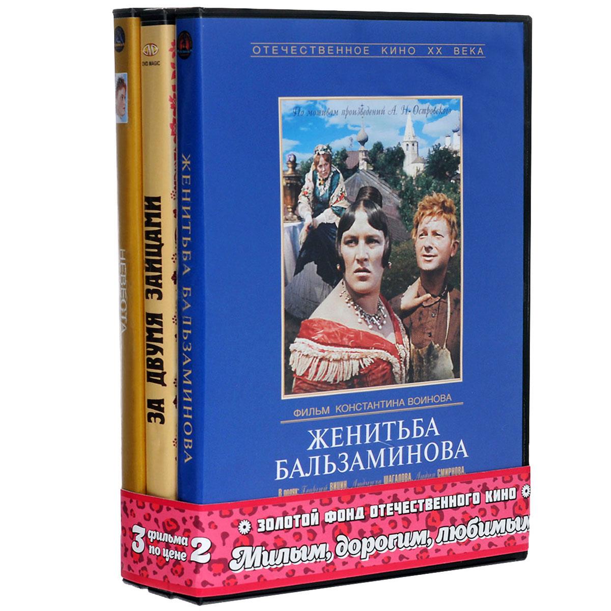 Милым, дорогим, любимым: Женитьба Бальзаминова / За двумя зайцами / Невеста (3 DVD) тарифный план