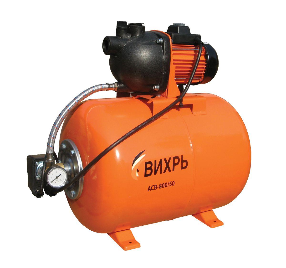 Насосная станция Вихрь АСВ-800/5068/1/3Насосная станция Вихрь АСВ-800/50 предназначена для бесперебойного водоснабжения в автоматическом режиме, коттеджей, дач, ферм и других потребителей. При этом она автоматически поддерживает необходимое давление в системе водоснабжения, самостоятельно включаясь и отключаясь по мере расходования воды потребителями.Встроенный датчик давления обеспечивает автоматическое включение насоса в случае необходимости. Гидроаккумулятор служит для аккумулирования воды под давлением и сглаживания гидроударов. Он состоит из стального резервуара со сменной мембраной из пищевой резины и имеет пневмоклапан для закачивания сжатого воздуха.Насос со встроенным эжектором, сочетает преимущества центробежных с практичностью самовсасывающих насосов. Встроенный внутренний эжектор с системой труб Вентури обеспечивает хорошие условия всасывания на входе в насос и позволяет создать высокое давление на выходе. Они позволяют перекачивать воду с меньшими, по сравнению с обычными центробежными насосами, требованиями к чистоте и наличию растворенных газов. Рабочее колесо и проточный блок направляющий аппарат - трубка Вентури - сопло выполнены из износостойких пластических материалов.Насосная станция не может использоваться на открытом воздухе при температуре окружающей среды ниже +1°С. Запрещается перекачивание горячей (выше +50°С) воды.