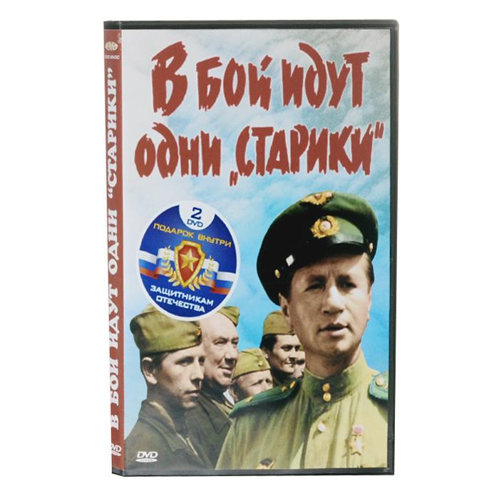 """2в1 Защитникам отечества: Корпус генерала Шубникова / В бой идут одни """"старики"""" (2 DVD)"""