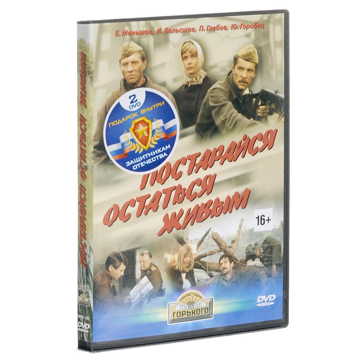 2в1 Защитникам отечества: Постарайся остаться живым / Земля до востребования. 01-02 серии (2 DVD)