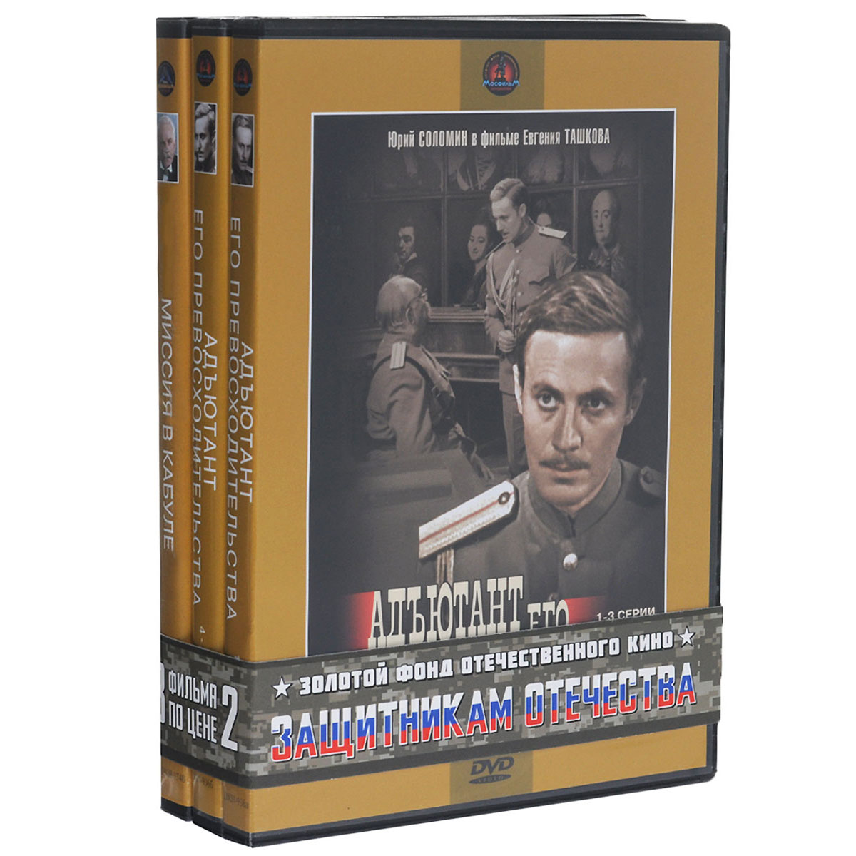 3=2 Защитникам отечества: Адъютант его превосходительства. 01-03 серии / Адъютант его превосходительства.04-05 серии / Миссия в Кабуле. 01-02 серии (3 DVD)
