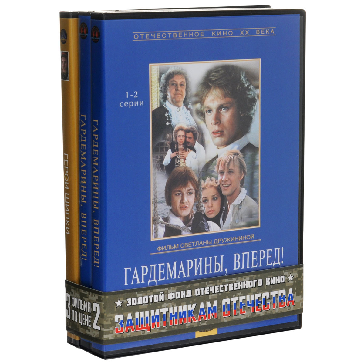 Защитникам отечества: Гардемарины, вперед! 1-4 серии 2DVD / Герои Шипки. 1-2 серии (3 DVD) гардемарины 4 dvd