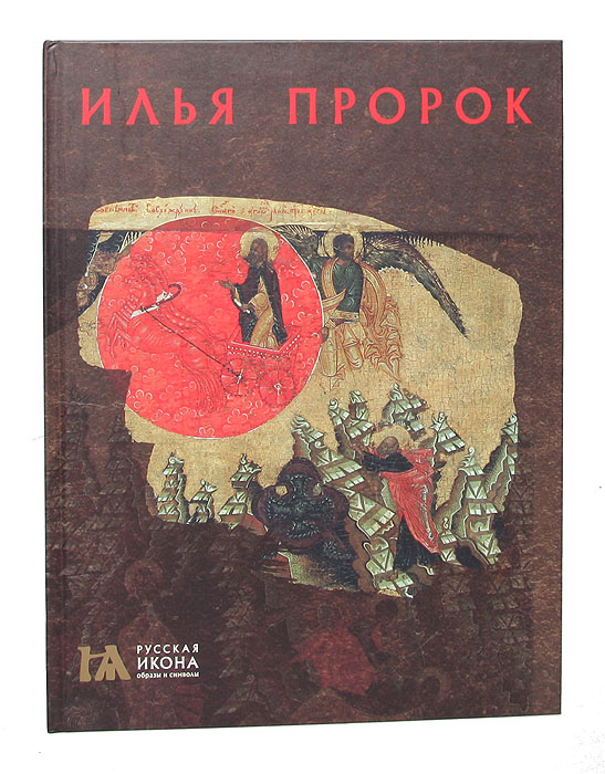 Zakazat.ru: Илья Пророк. Елена Саенкова