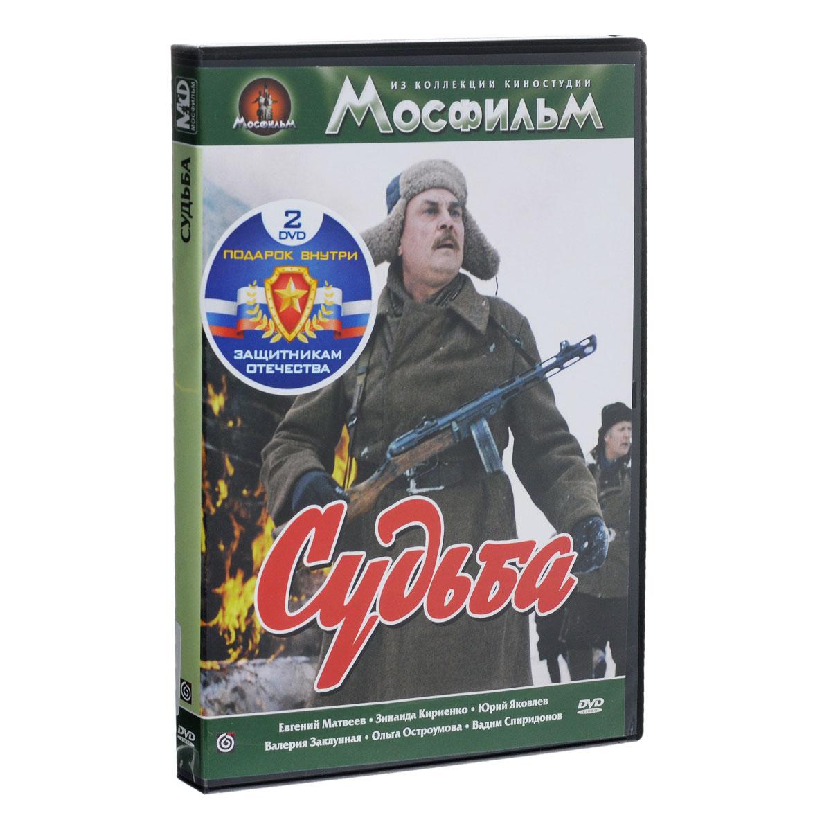 2в1 Защитникам отечества: Судьба. 01-02 серии / Военно-полевой роман (2 DVD)