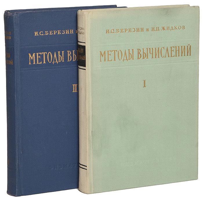 Методы вычислений (комплект из 2 книг)
