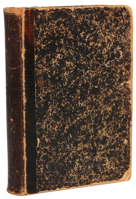 Полное собрание сочинений Н. Г. Помяловского. В 2 томах. В одной книге
