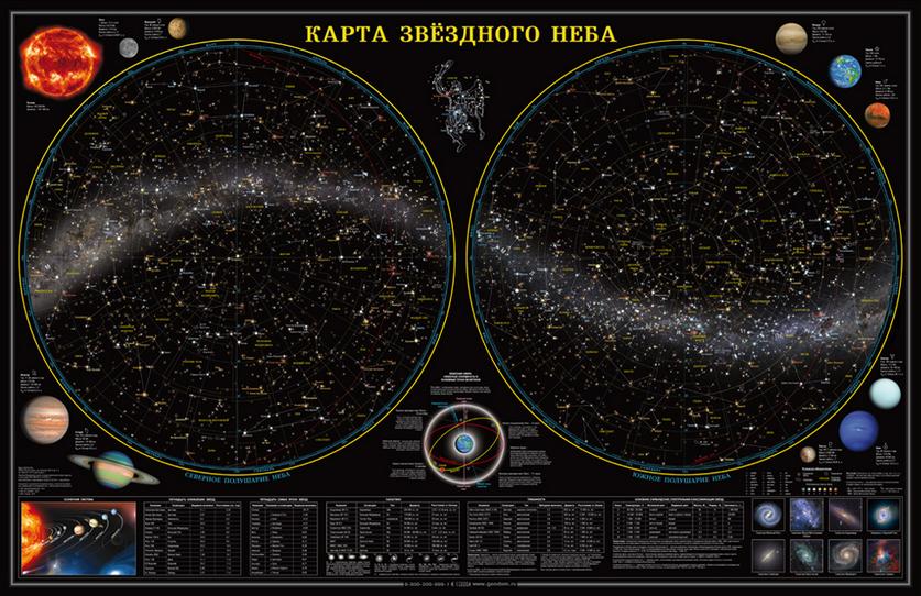 Звездное небо. Планеты. Карта картленд барбара звездное небо гонконга