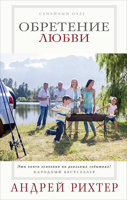 Андрей Рихтер Обретение любви радзинский э с а существует ли любовь спрашивают пожарники