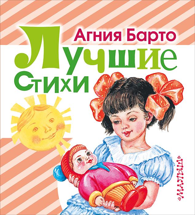 Zakazat.ru: Агния Барто. Лучшие стихи. А. Барто