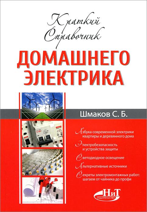 С. Б. Шмаков Краткий справочник домашнего электрика