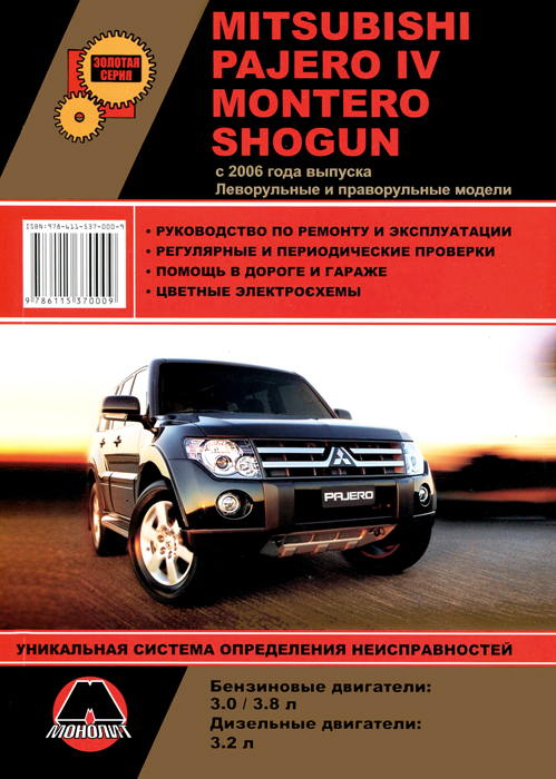 Mitsubishi Pajero IV / Montero / Shogun с 2006 года выпуска. Руководство по ремонту и эксплуатации mitsubishi pajero iv montero shogun с 2006 года выпуска руководство по ремонту и эксплуатации isbn 978 611 537 000 9