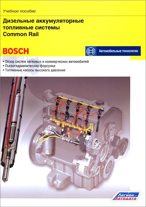 Дизельные аккумуляторные топливные системы Common Rail. Учебное пособие
