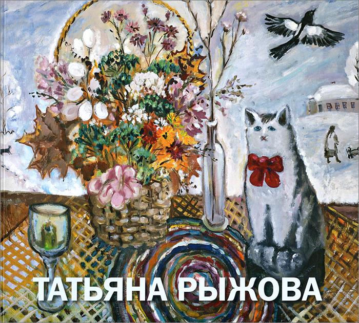 А. Т. Симонова Татьяна Рыжова. Альбом знаменитости в челябинске