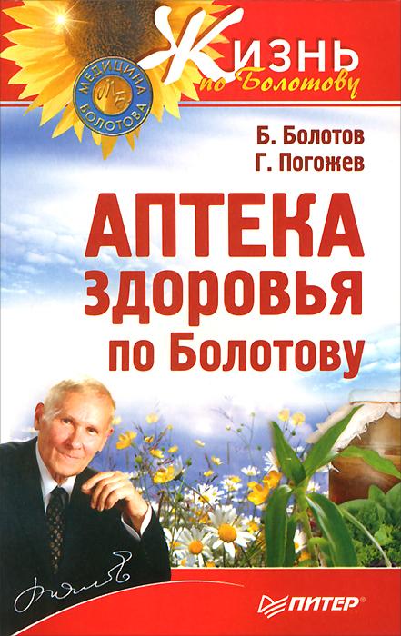 Б. Болотов, Г. Погожев Аптека здоровья по Болотову аптека здоровья по болотову