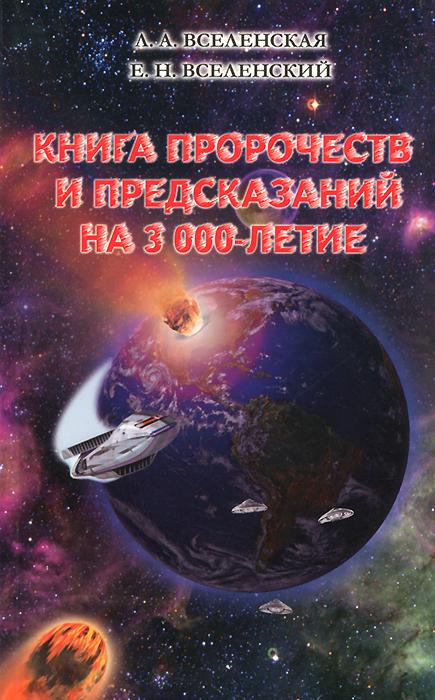 Книга пророчеств и предсказаний на 3000-летие. Л. А. Вселенская, Е. Н. Вселенский