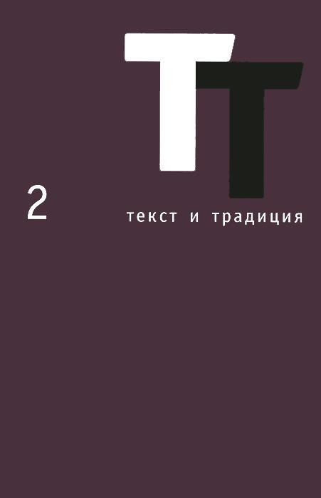 Текст и традиция. Альманах, №2, 2014 красными буквами альманах современной поэзии зима 2014