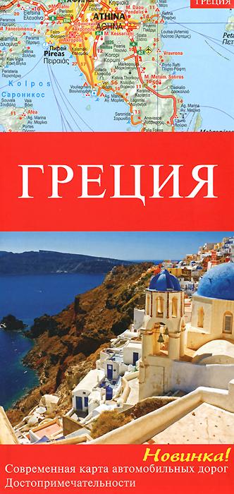 Греция. Карта автомобильных дорог глобус политическая карта на английском языке диаметр 33 см