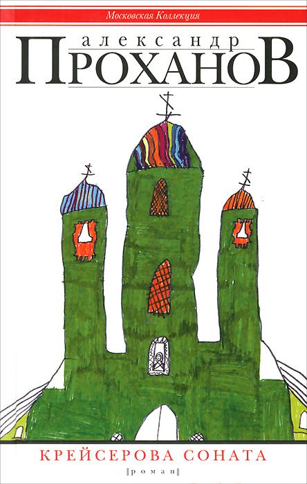 Александр Проханов Крейсерова соната александр кваченюк борецкий архипелаг гудлак роман осерийном убийце