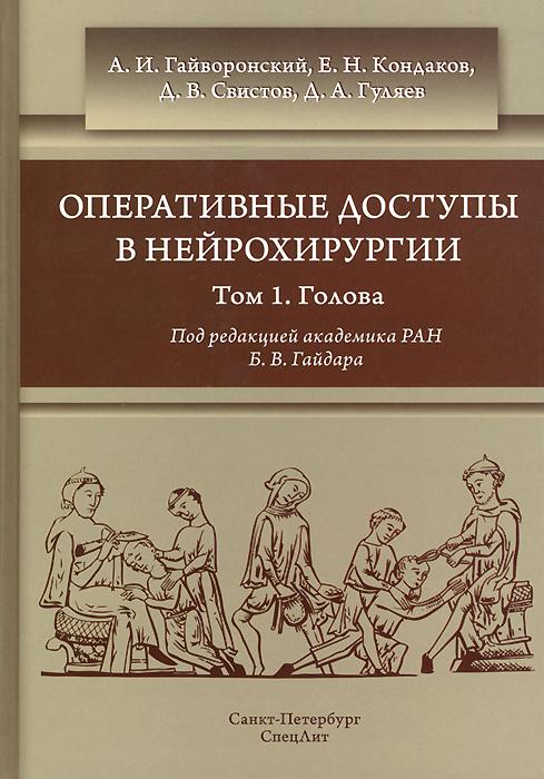 Оперативные доступы в нейрохирургии. Руководство для врачей. В 2 томах. Том 1. Голова