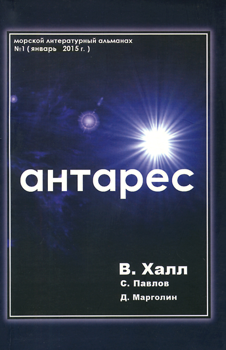 Антарес. Морской литературный альманах, №1, январь 2015