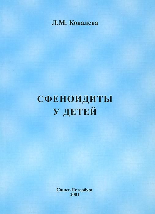 Сфеноидиты у детей. Л. М. Ковалева