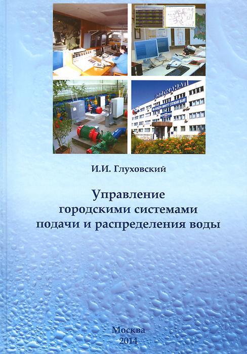 И. И. Глуховский Управление городскими системами подачи и распределения воды