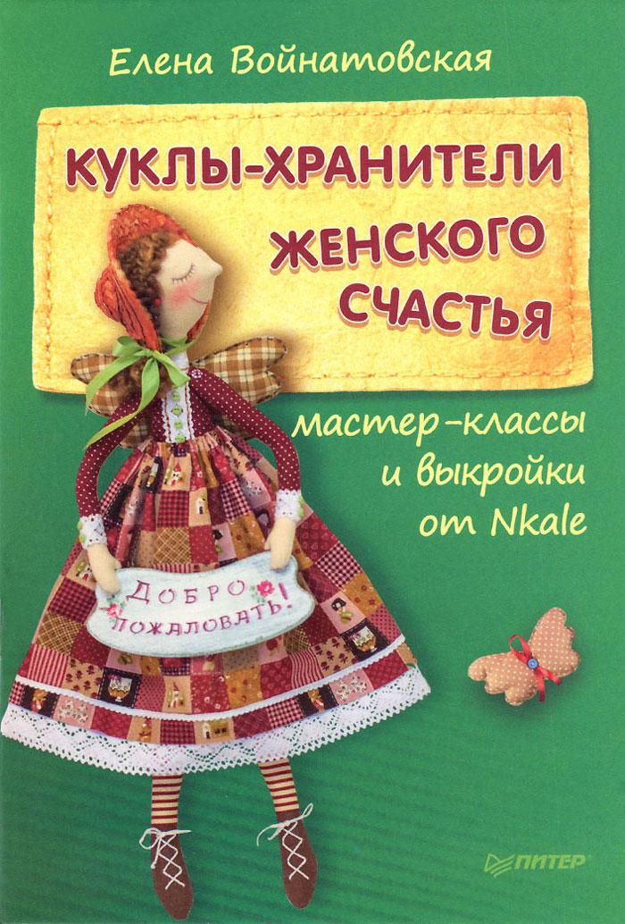 Скачать Куклы-хранители женского счастья. Мастер-классы и выкройки от Nkale быстро