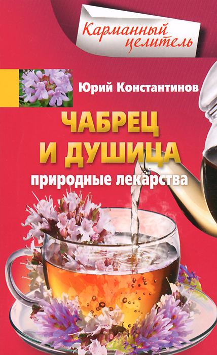 Юрий Константинов Чабрец и душица. Природные лекарства