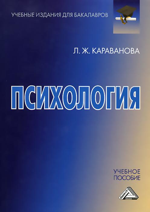 Ж. Л. Караванова Психология. Учебное пособие
