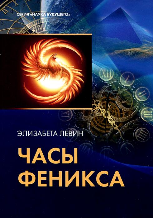 """Элизабета Левин Книга """"Часы Феникса"""""""