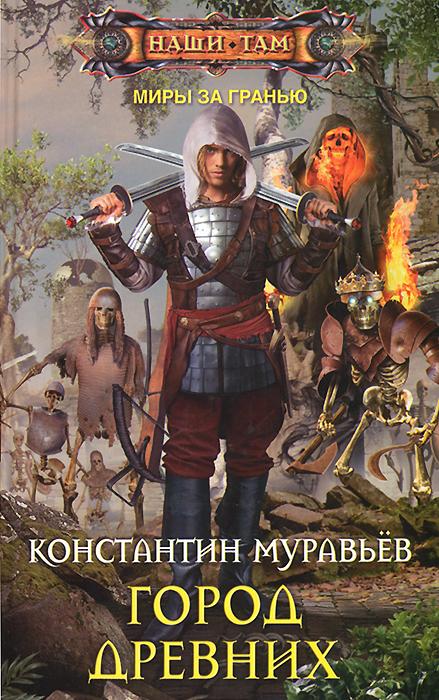 Константин Муравьев Город древних
