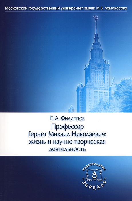 Профессор Гернет Михаил Николаевич. Жизнь и научно-творческая деятельность
