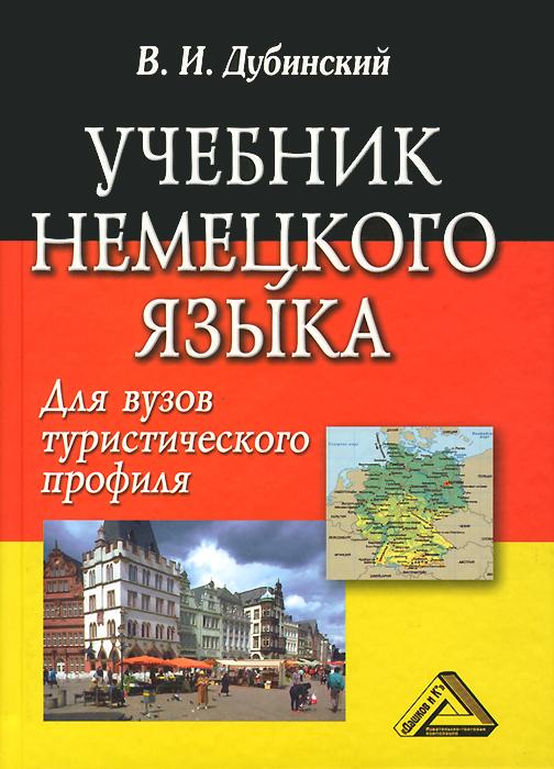 Немецкий язык. Учебник для вузов туристического профиля