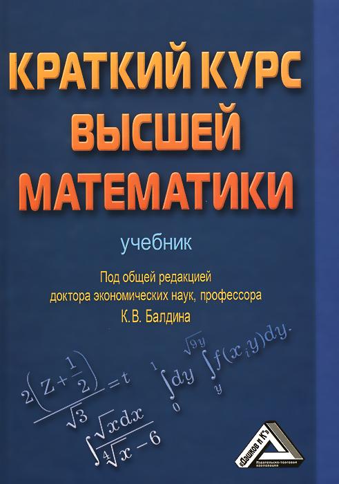 Высшая математика. Краткий курс. Учебник
