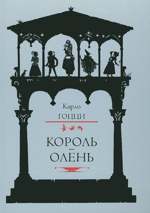 Карло Гоцци Король-олень карло гоцци сказки для театра
