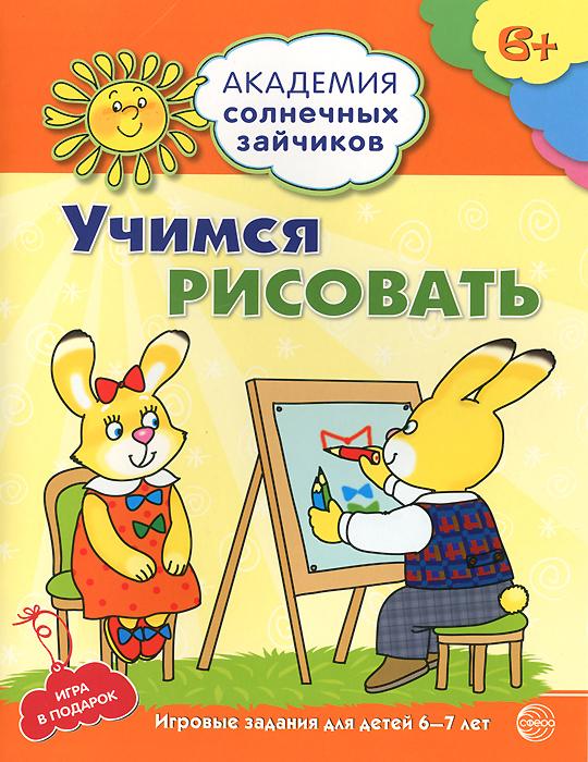 Анна Ковалева Учимся рисовать. Развивающие задания и игра для детей 6-7 лет