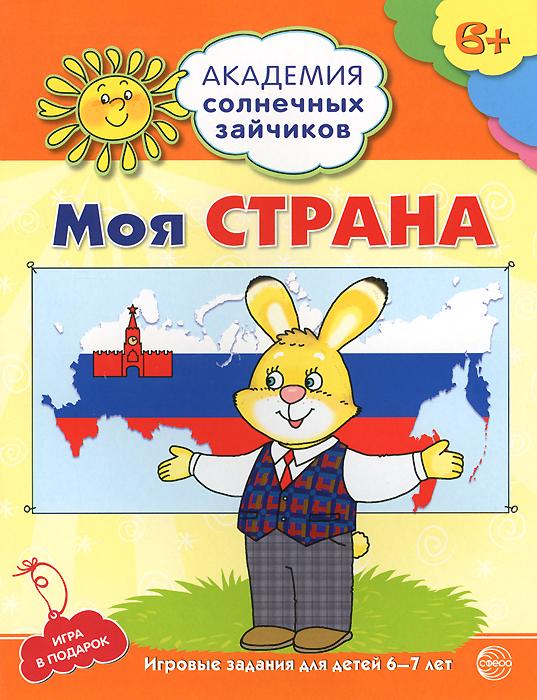 Анна Ковалева Моя страна. Развивающие задания и игра для детей 6-7 лет книги эксмо развивающие игры для детей 5 6 лет