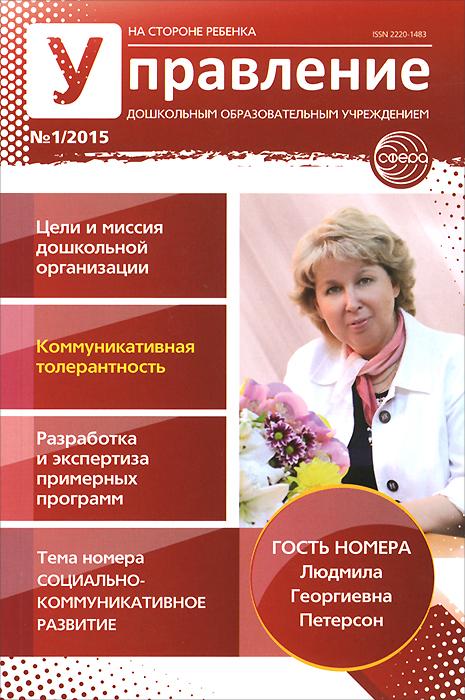 Управление дошкольным образовательным учреждением, №1, 2015