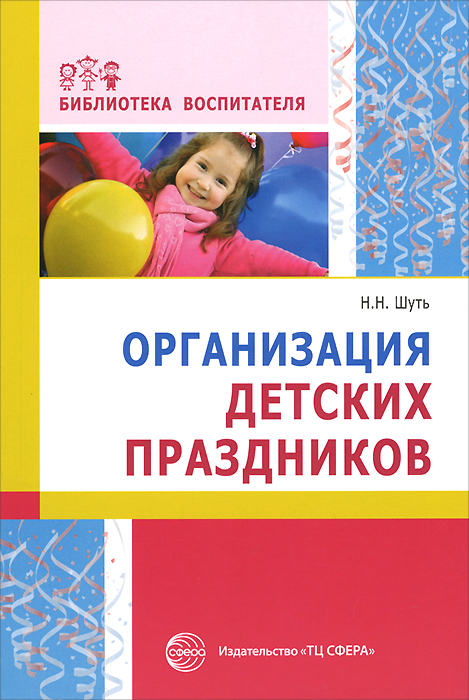 Н. Н. Шуть Организация детских праздников friso hero baby pepti 2017 2