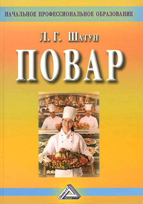 Книга Повар. Учебное пособие. Л. Г. Шатун