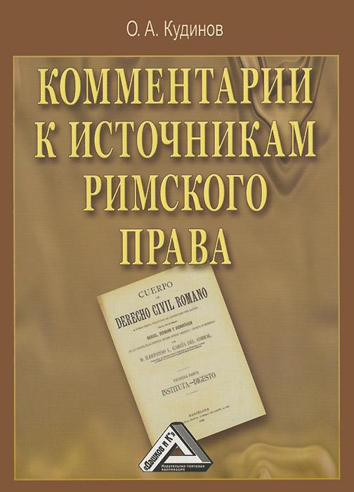Комментарии к источникам римского права