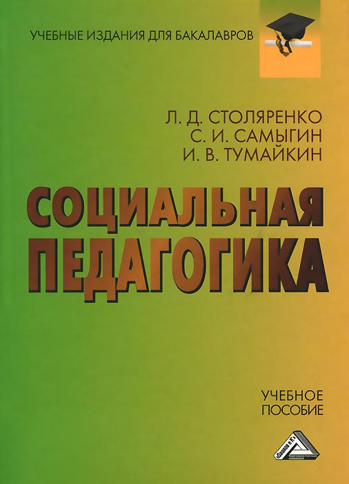 Л. Д. Столяренко, С. И. Самыгин, И. В. Тумайкин Социальная педагогика. Учебное пособие
