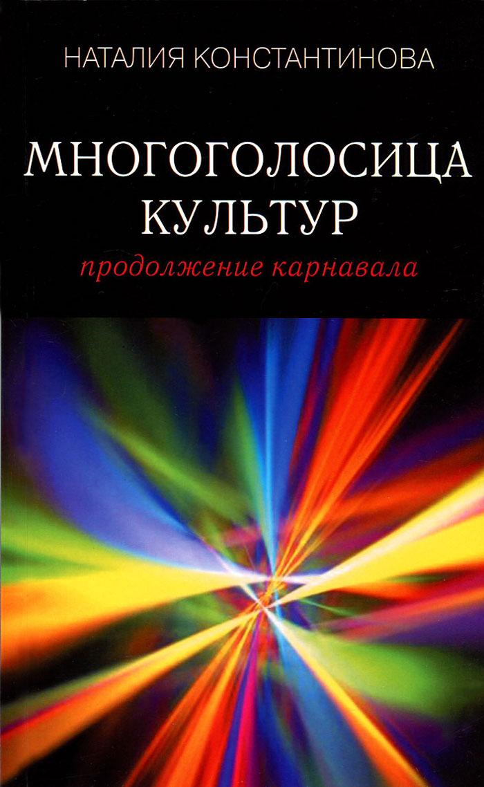 Наталия Константинова Многоголосица культур. Продолжение карнавала