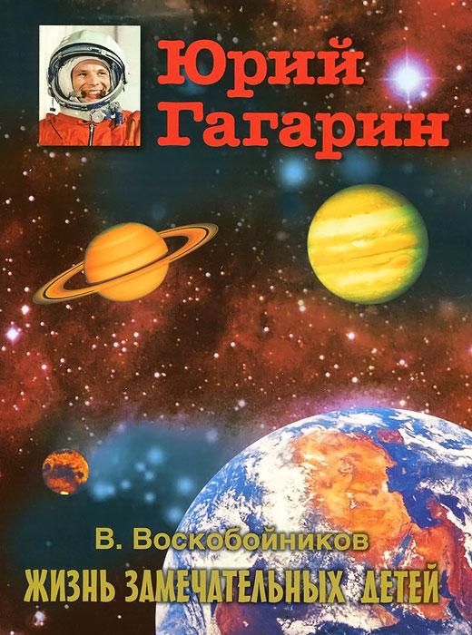 В. Воскобойников Юрий Гагарин самара гагарина 65