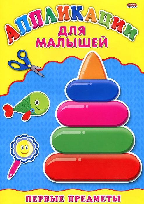 Первые предметы. Аппликации для малышей