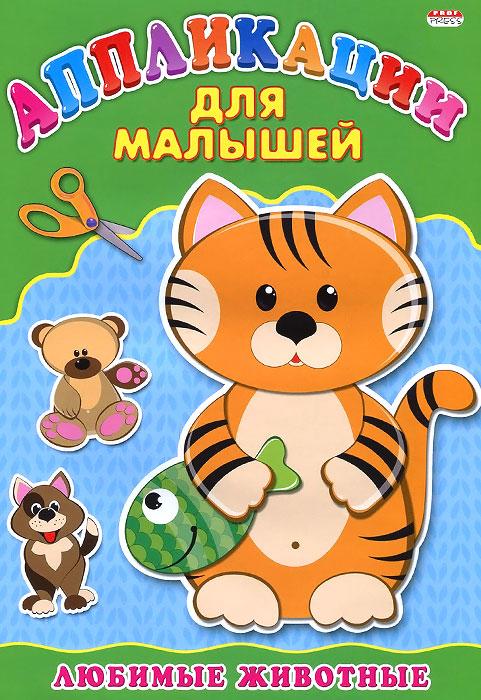 Любимые животние. Аппликации для малышей