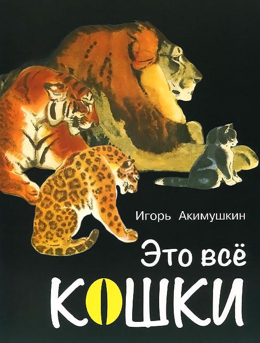 Игорь Акимушкин Это все кошки игорь акимушкин приматы моря
