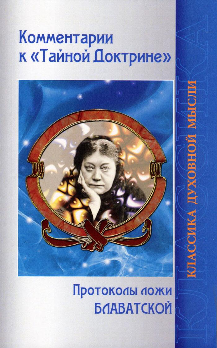 Е. П. Блаватская Комментарии к Тайной доктрине. Протоколы ложи Блаватской е п блаватская религия мудрость