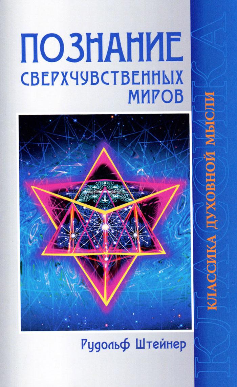 Познание сверхчувственных миров. Рудольф Штейнер