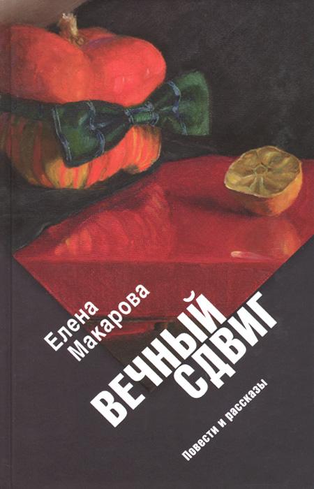Елена Макарова Вечный сдвиг елена реймс миры для нас часть 1